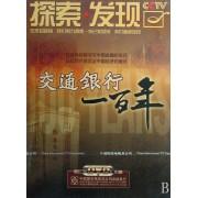DVD交通银行一百年(探索发现)