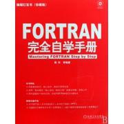 FORTRAN完全自学手册(附光盘珍藏版)/编程红宝书