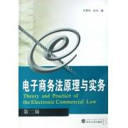 电子商务法原理与实务