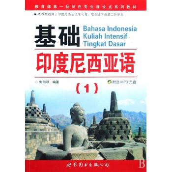 基础印度尼西亚语(附光盘1本教材适用于印度尼西亚语学习者培训班学员及二外学生教育部**批特色专业建设点系列教材)