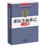 求医不如求己大全集(附光盘共3册)(精)/国医健康绝学系列