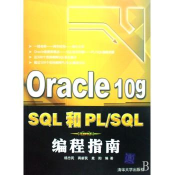 Oracle10g SQL和PL\SQL编程指南