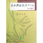 昆曲精编教材300种(第7卷)