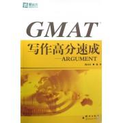 GMAT写作高分速成--ARGUMENT