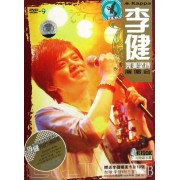 DVD-9李健完美坚持演唱会