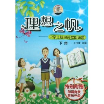 CD理想之帆(中学生校园诗歌朗诵集下集)