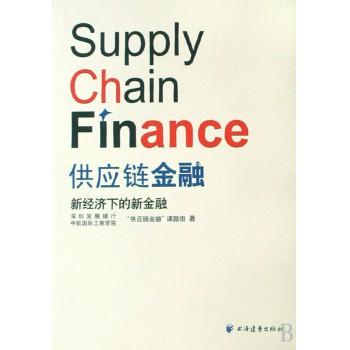 供应链金融(新经济下的新金融)