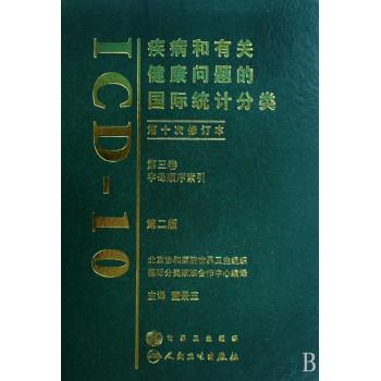 疾病和有关健康问题的国际统计分类(**0次修订本ICD-10第3卷字母顺序索引)(精)