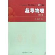 超导物理(中国科学技术大学精品教材)
