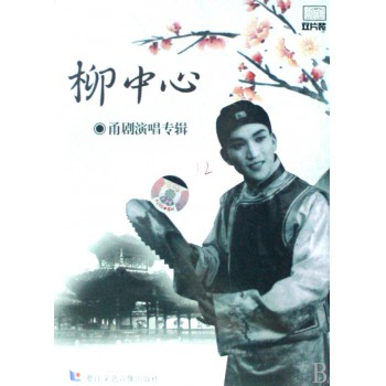 CD柳中心甬剧演唱专辑(2碟装)