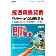 CD-R(DVD)抠图精典实例Photoshop实战视频教程<中文版>即学即会(2碟附书)