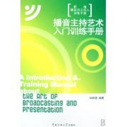 播音主持艺术入门训练手册(附光盘新编播音员主持人训练手册)
