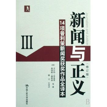 新闻与正义(Ⅲ14项普利策新闻奖获奖作品全译本修订版)