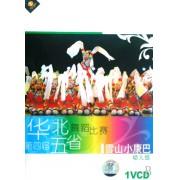 VCD雪山小康巴<幼儿组>(第四届华北五省舞蹈比赛)