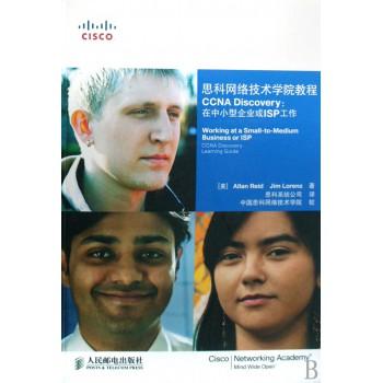思科网络技术学院教程CCNA Discovery--在中小型企业或ISP工作(附光盘