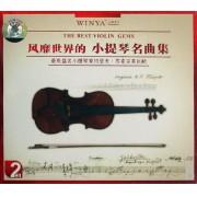CD风靡世界的小提琴名曲集(2碟装)