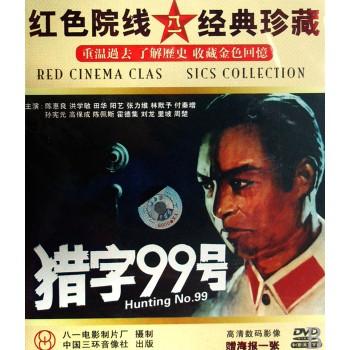 DVD猎字99号(红色院线八一经典珍藏)