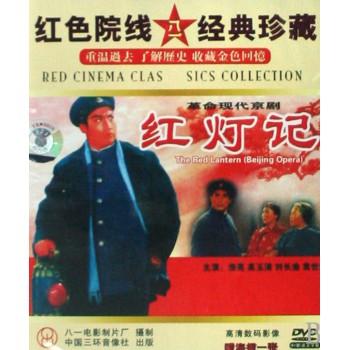 DVD红灯记(红色院线八一经典珍藏)