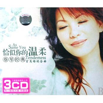 CD蔡琴经典<恰似你的温柔>(3碟装)