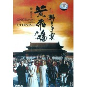 DVD-9黄飞鸿之三狮王争霸