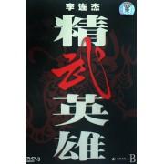 DVD-9精武英雄