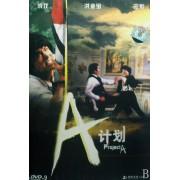 DVD-9A计划
