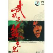 DVD-9武状元苏乞儿