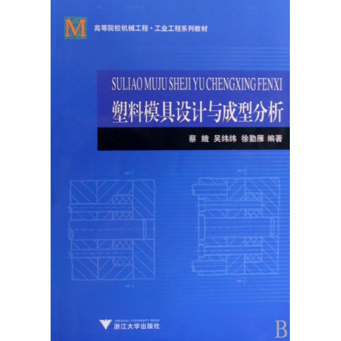 塑料模具分析与成型设计(附内容高等院校光盘家具店机械设计图图片