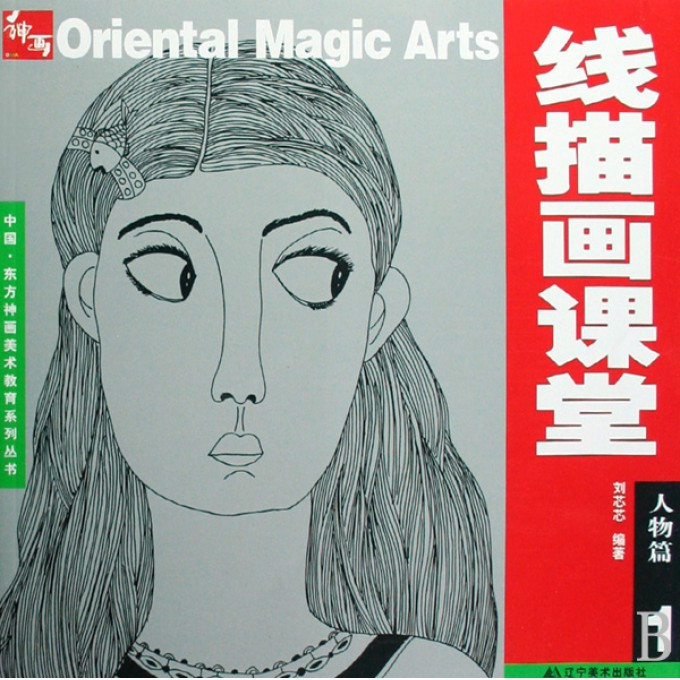 线描画课堂 1人物篇 中国东方神画美术教育系列丛书