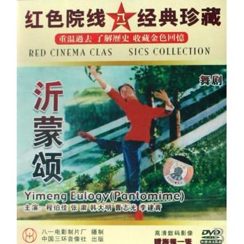 DVD舞剧沂蒙颂(红色院线八一经典珍藏)
