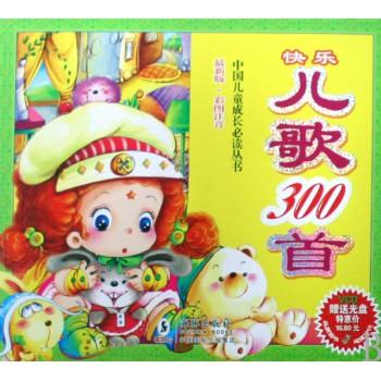 快乐儿歌300首(附光盘*新版彩图注音)/中国儿童成长**丛书
