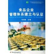 食品企业管理体系建立与认证(高等职业教育食品类专业系列教材)