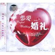 CD恋爱三部曲<3>(婚礼篇)