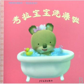 考拉宝宝洗澡啦/考拉宝宝系列/幼幼成长图画书