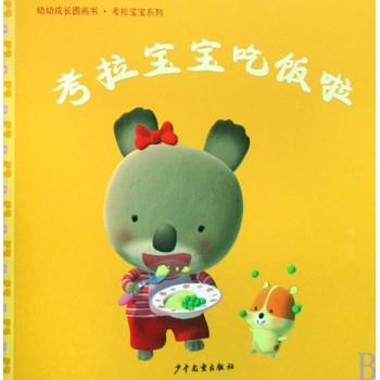 考拉宝宝吃饭啦/考拉宝宝系列/幼幼成长图画书