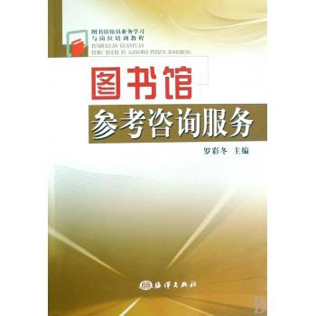 图书馆参考咨询服务(图书馆馆员业务学习与岗位培训教程)