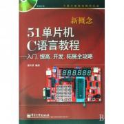 新概念51单片机C语言教程--入门提高开发拓展全攻略(附光盘)