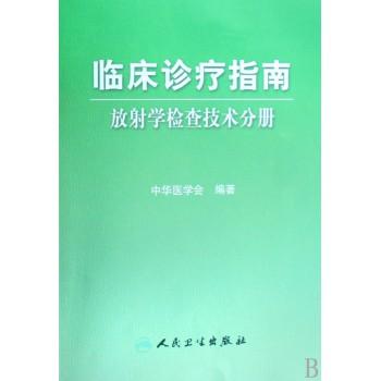临床诊疗指南(放射学检查技术分册)