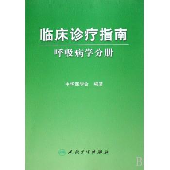 临床诊疗指南(呼吸病学分册)