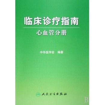 临床诊疗指南(心血管分册)