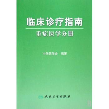 临床诊疗指南(重症医学分册)