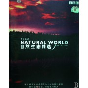 DVD自然生态精选(2碟装)