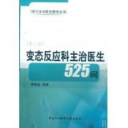 变态反应科主治医生525问/现代主治医生提高丛书
