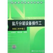 盐斤分装设备操作工(初级工和中级工国家职业资格培训教材)