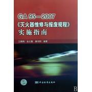 GA95-2007灭火器维修与报废规程实施指南