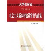 社会主义新农村建设常识与政策(2009年版全国各省选聘大学生村官考试辅导教材)