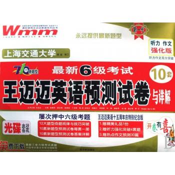 王迈迈英语预测试卷与详解(附光盘710分新题型*新6级考试听力作文强化版)
