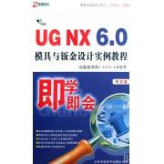 CD-R(DVD) UG NX6.0模具与钣金设计实例教程<中文版>即学即会(2碟附书)