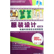 CD-R(DVD)服装设计电脑时装画技法视频教程<中文版>即学即会(3碟附书)