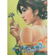 CD-R新绝代双骄之鱼戏江湖篇(黄色)